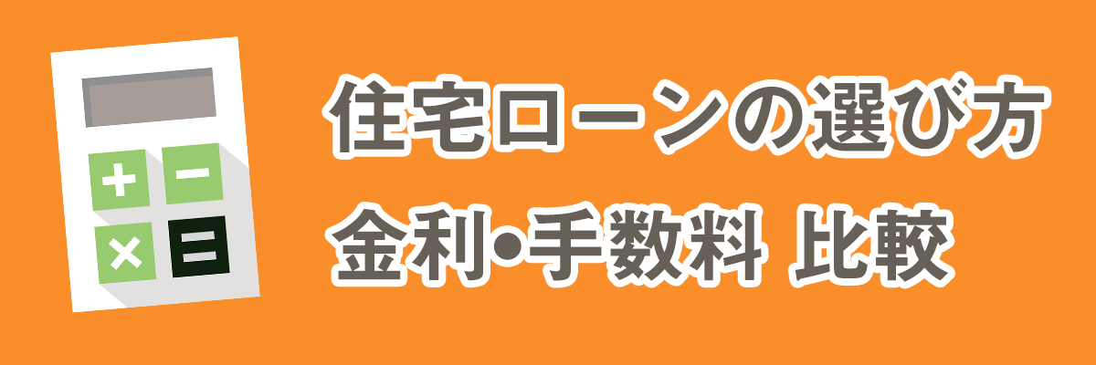 housing_loan_hikaku_banner02